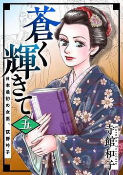 蒼く輝きて~日本最初の女医、荻野吟子~ 5巻-電子書籍
