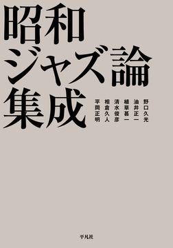 昭和ジャズ論集成-電子書籍