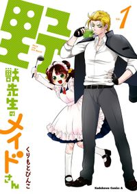 野獣先生のメイドさん(角川コミックス・エース)