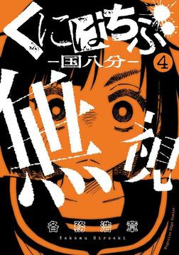 くにはちぶ(4)-電子書籍