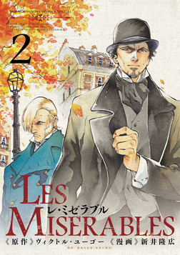 レ・ミゼラブル(2)【期間限定 無料お試し版】-電子書籍