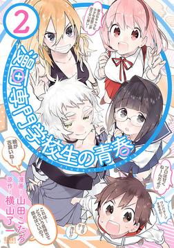 漫画専門学校生の青春2巻-電子書籍