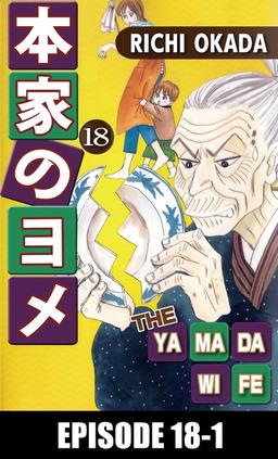 THE YAMADA WIFE, Episode 18-1
