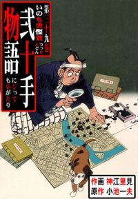 弐十手物語(39)