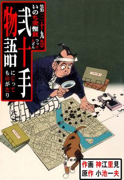 弐十手物語(39)-電子書籍