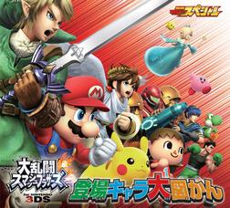 大乱闘スマッシュブラザーズ for Nintendo3DS 登場キャラ大図かん-電子書籍