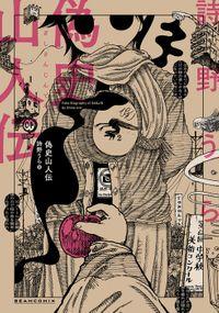 偽史山人伝(ビームコミックス)