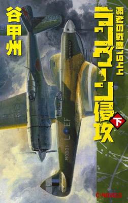 覇者の戦塵1944 ラングーン侵攻 下-電子書籍