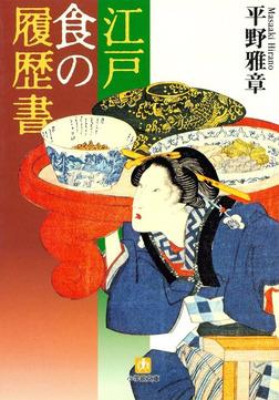 江戸・食の履歴書(小学館文庫)-電子書籍
