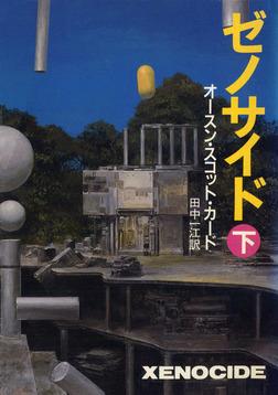 ゼノサイド(下)-電子書籍