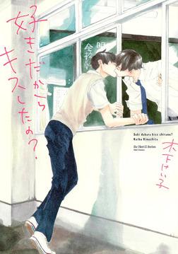 好きだからキスしたの? 【電子限定おまけマンガ4P付】-電子書籍
