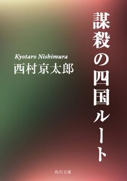 謀殺の四国ルート-電子書籍