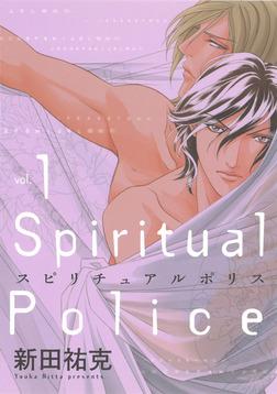 スピリチュアル ポリス(1)-電子書籍
