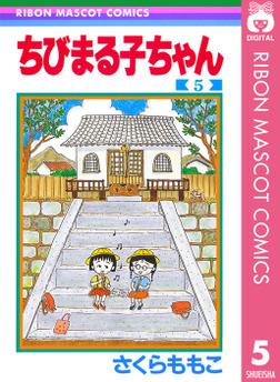 ちびまる子ちゃん 5-電子書籍