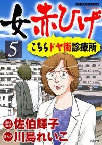 女赤ひげ こちらドヤ街診療所 5