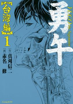 勇午 台湾編(1)-電子書籍