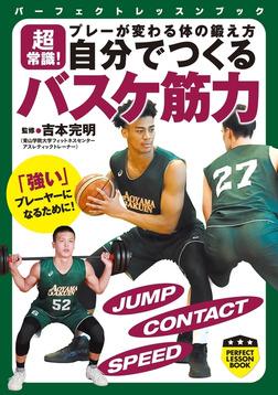 超常識! プレーが変わる体の鍛え方 自分でつくる バスケ筋力-電子書籍