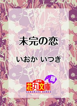 未完の恋-電子書籍