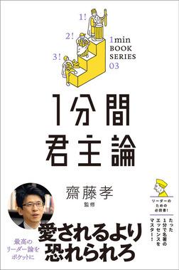 1分間君主論 差がつく実学教養(3)-電子書籍