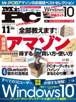 Mr.PC (ミスターピーシー) 2016年 11月号-電子書籍