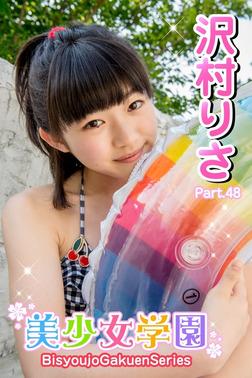 美少女学園 沢村りさ Part.48-電子書籍