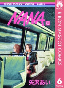 NANA―ナナ― 6-電子書籍