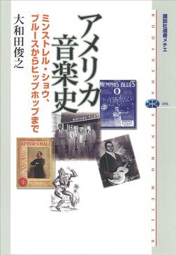 アメリカ音楽史 ミンストレル・ショウ、ブルースからヒップホップまで-電子書籍