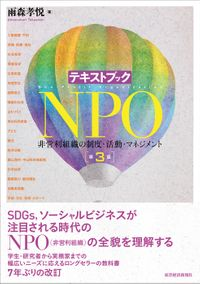 テキストブックNPO(第3版)―非営利組織の制度・活動・マネジメント