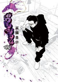 闇金ウシジマくん(43)
