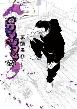 闇金ウシジマくん(43)-電子書籍