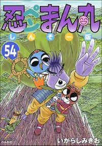 忍ペンまん丸 しんそー版(分冊版) 【第54話】