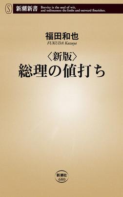 新版 総理の値打ち-電子書籍