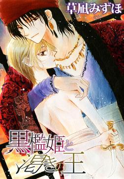 黒檻姫と渇きの王-電子書籍