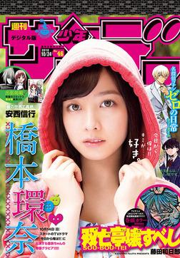 週刊少年サンデー 2018年46号(2018年10月10日発売)-電子書籍