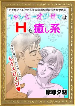 ファンシーオジサマはHも癒やし系-電子書籍