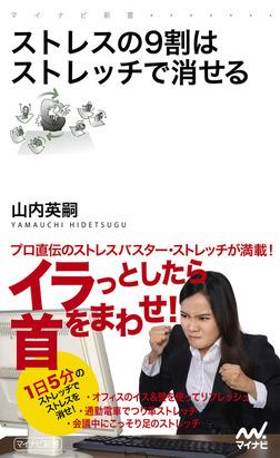 ストレスの9割はストレッチで消せる-電子書籍