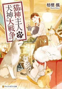 猫神主人と犬神大戦争-電子書籍