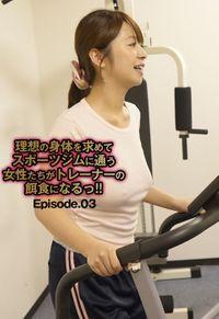 理想の身体を求めてスポーツジムに通う女性たちがトレーナーの餌食になるっ!! Episode.03
