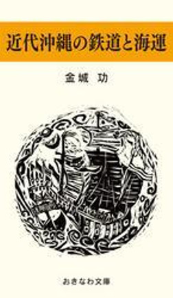 近代沖縄の鉄道と海運-電子書籍