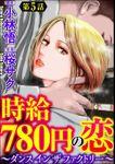 時給780円の恋~ダンス イン ザ ファクトリー~(分冊版) 【第5話】