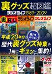 裏グッズ超図鑑 ラジオライフ1989~2009