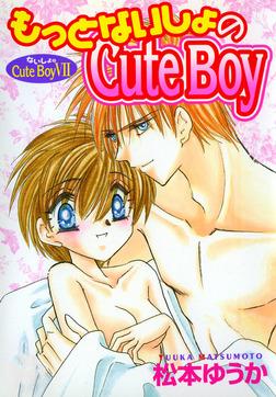 ないしょのCuteBoy7 もっとないしょのCuteBoy-電子書籍