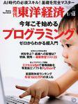週刊東洋経済 2020年1月18日号