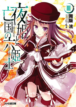 夜姫と亡国の六姫士III-電子書籍