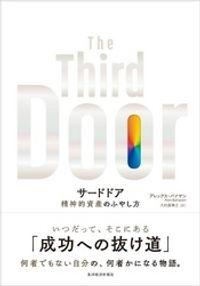 サードドア―精神的資産のふやし方