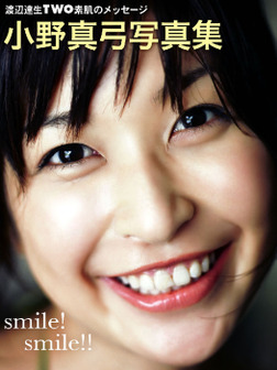 小野真弓写真集 ~smile!smile!!-電子書籍