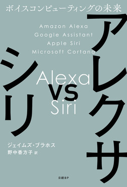 アレクサ vs シリ-電子書籍
