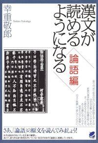 漢文が読めるようになる〈論語編〉