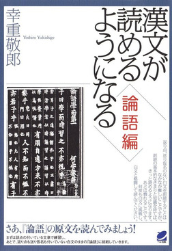 漢文が読めるようになる〈論語編〉-電子書籍