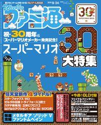 週刊ファミ通 2015年9月24日号